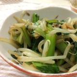 小松菜ともやしと油揚げ炒め