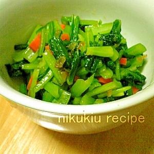 簡単おいしい!小松菜とにんじんのにんにく醤油和え