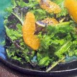 季節のサラダ♪わさび菜と柑橘の簡単サラダ