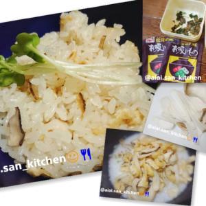 【炊き込みご飯】松茸のお吸い物でエリンギご飯