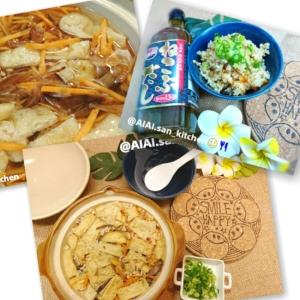 【土鍋】ごぼうたっぷり ねこぶだし 炊き込みご飯