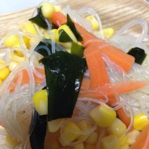 人参とコーンの春雨サラダ