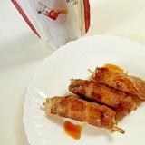 ごぼうマヨサラダremake醤油肉巻き