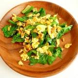 ちぢみほうれん草と卵のビタミンカラー炒め