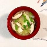 キャベツと椎茸、塩とうふのお味噌汁