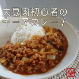 [フライパン1つ]大豆肉初心者向きキーマカレー!