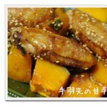 名古屋風!手羽先の甘辛煮。