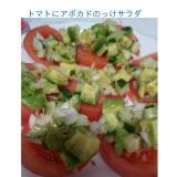 トマトにアボカドのっけサラダ