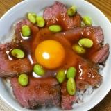 枝豆&ローストビーフの卵雑穀ご飯