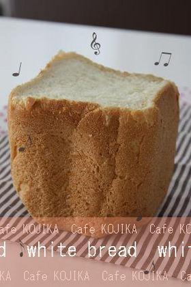 HBで基本の食パン☆ホワイトブレッド