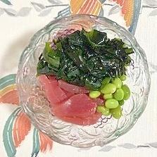 まぐろ、枝豆、ワカメの和え物
