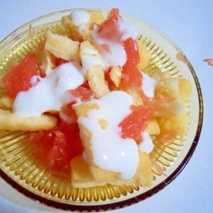 スナック菓子&グレープフルーツでヨーグルト和え♪