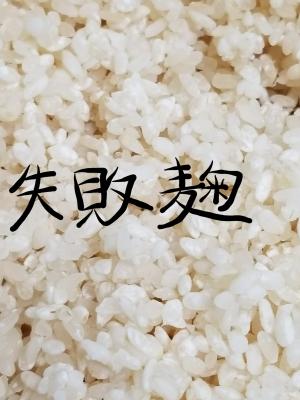 米麹ご飯 失敗米麹を美味しく消費しよう!