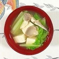 しろ菜、木綿豆腐、あわび茸のお味噌汁