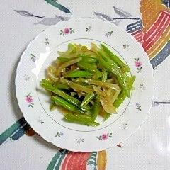 菊芋といんげんの炒め物~♥