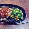 鉄板のお皿で、熱々ハンバーグ♪